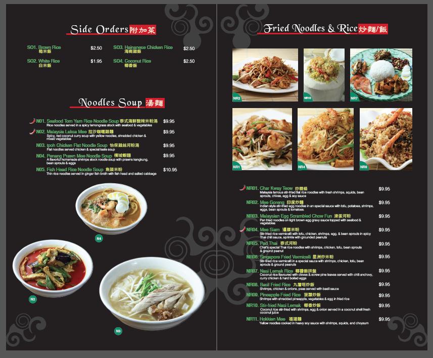 ka mei kwan chili pandi restaurant menu
