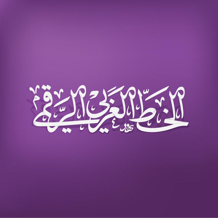 Nihad Nadam - Arabic Digital Calligraphy