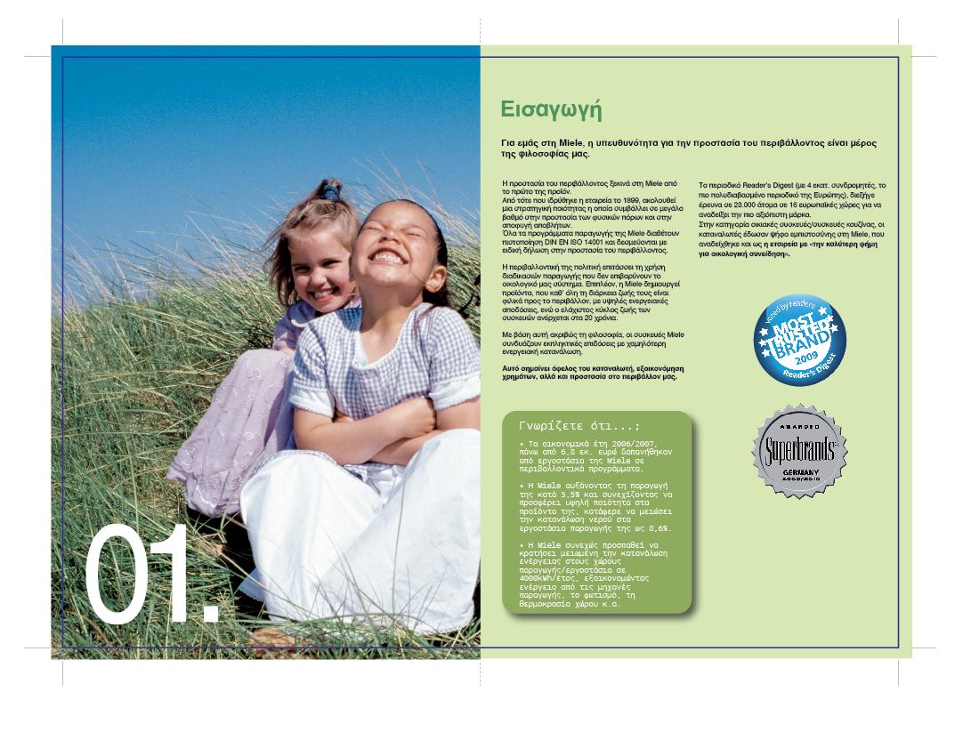 6e7915bbdf Elena Tsali - miele leaflet