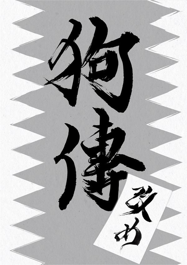 chino0613_Portfolio - team.roughstyle第7回公演「狗傳 改め」