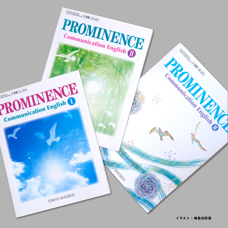 KIYO DESIGN - PROMINENCE Communication English(高校英語教科書)