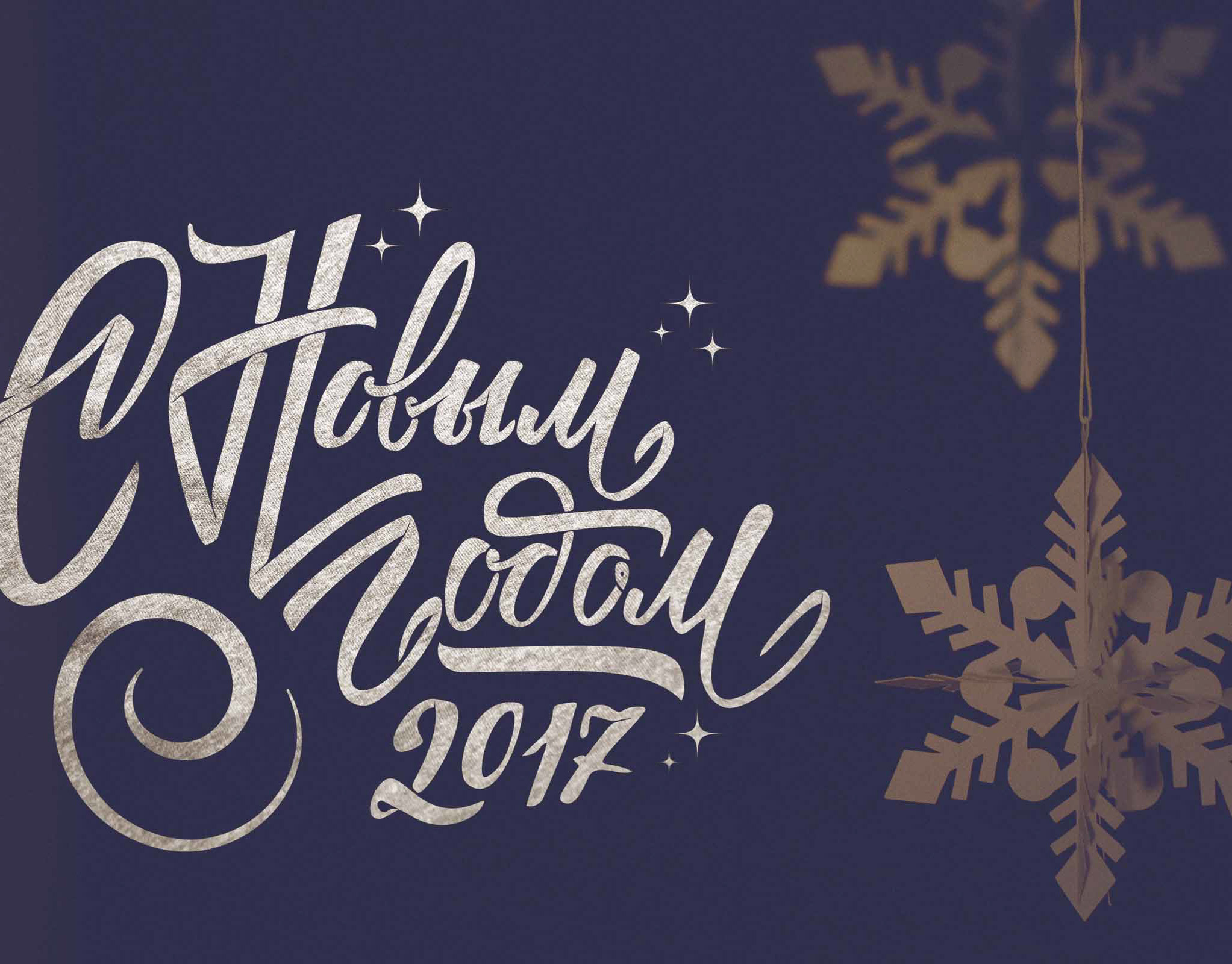 Мая поздравительные, леттеринг открытка новый год