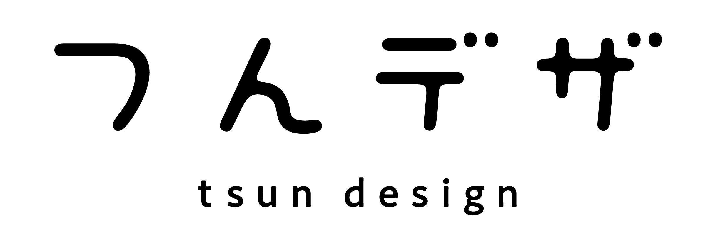 つんデザイン