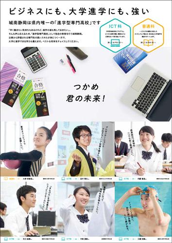 ragtime - 【城南静岡高等学校】入学案内パンフレット