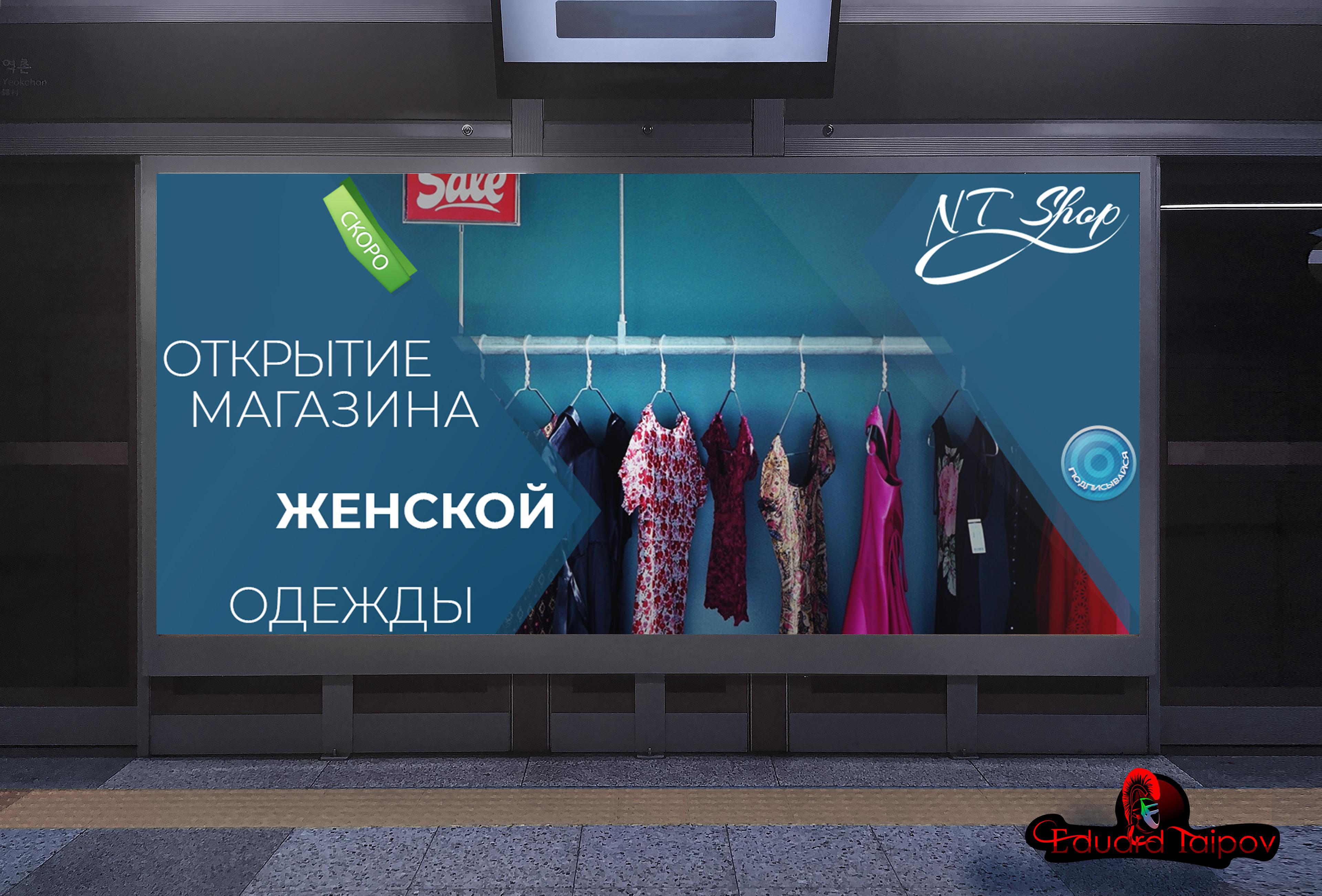 выставила свои внешний дизайн реклама магазина одежды фото показать